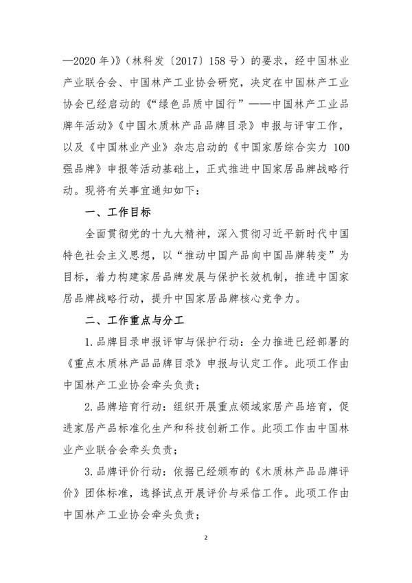 关于联合推进中国家居品牌战略行动的通知 中产联 中林产(1)_02.jpg