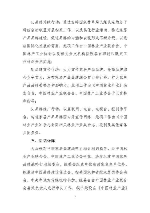 关于联合推进中国家居品牌战略行动的通知 中产联 中林产(1)_03.jpg