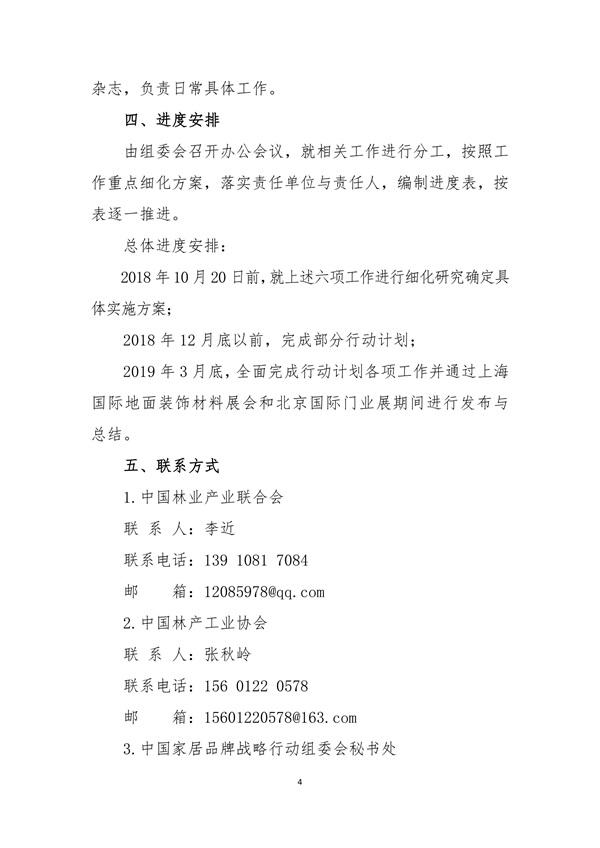 关于联合推进中国家居品牌战略行动的通知 中产联 中林产(1)_04.jpg