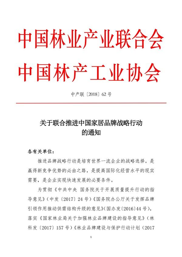 关于联合推进中国家居品牌战略行动的通知 中产联 中林产(1)_01.jpg